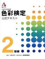 文部科学省後援 A・F・T色彩検定 公式テキスト 2級編(単行本)