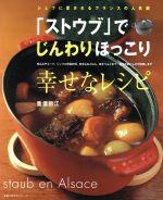 「ストウブ」でじんわりほっこり幸せなレシピ シェフに愛されるフランスの人気鍋(主婦の友生活シリーズ)(単行本)