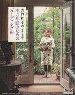 吉谷桂子の小さな庭のためのガーデニング術 1坪でもOK!(ベネッセ・ムックBISES BOOKS)(単行本)