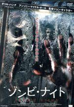 ゾンビ・ナイト(通常)(DVD)