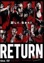 RETURN ハードバージョン(通常)(DVD)