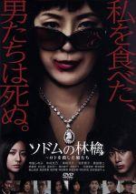 ソドムの林檎~ロトを殺した娘たち DVDコレクターズBOX(通常)(DVD)