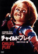 チャイルド・プレイ HDリマスター版(通常)(DVD)