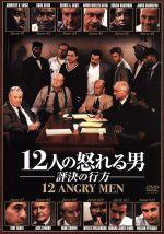 12人の怒れる男/評決の行方(通常)(DVD)