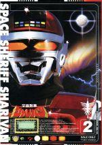 宇宙刑事シャリバン VOL.2(通常)(DVD)