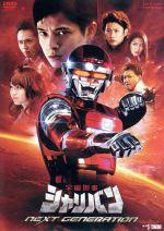 宇宙刑事シャリバン NEXT GENERATION(通常)(DVD)