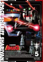 宇宙刑事シャリバン VOL.5(通常)(DVD)
