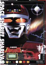 宇宙刑事シャリバン VOL.1(通常)(DVD)