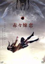 赤々煉恋(通常)(DVD)