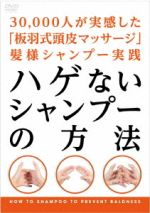 ハゲないシャンプーの方法(通常)(DVD)