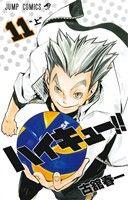 ハイキュー!!(11)(ジャンプC)(少年コミック)