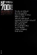 SFマガジン700 海外篇 創刊700号記念アンソロジー(ハヤカワ文庫SF)(文庫)