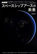 NHK スペースシップアースの未来(単行本)