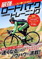 レースに勝つための最強ロードバイクトレーニング(単行本)