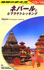 ネパールとヒマラヤトレッキング(地球の歩き方)(2014年版)(単行本)