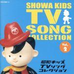 昭和キッズTVソングコレクション Vol.2(通常)(CDA)
