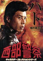 西部警察 キャラクターコレクション ハト(3)鳩村英次(舘ひろし)(通常)(DVD)