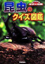 昆虫のクイズ図鑑(ニューワイド学研の図鑑)(児童書)