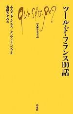 ツール・ド・フランス 100話(文庫クセジュ991)(新書)