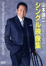 山本譲二 シングル映像集(2000~2014)(通常)(DVD)