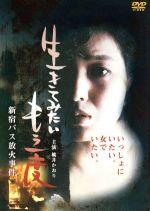 生きてみたいもう一度 新宿バス放火事件(通常)(DVD)