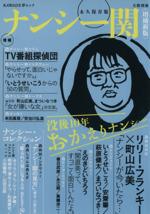 ナンシー関 増補新版 没後10年おかえりナンシー(KAWADE夢ムック文藝別冊)(単行本)