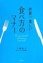 世界一美しい 食べ方のマナー(単行本)
