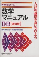 数学マニュアルⅡ・B 改訂版(単行本)