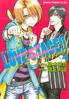 LOVE STAGE!!(4)(あすかC CL-DX)(大人コミック)