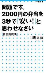 問題です。2000円の弁当を3秒で「安い!」と思わせなさい 新装開店版(小学館新書)(新書)