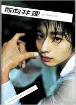 写真集 月刊MEN 向井理(DVD付)(単行本)