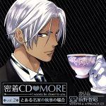 密着CD MORE vol.2~とある名家の執事の場合~(通常)(CDA)
