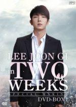 イ・ジュンギ in TWO WEEKS<スペシャル・メイキング>DVD-BOX1(通常)(DVD)