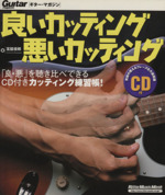 良いカッティング 悪いカッティング ギター・マガジン(Rittor Music MOOK)(CD1枚付)(単行本)