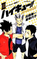 【小説】ハイキュー!!ショーセツバン!! トーキョー遠征!!(3)(JUMP j BOOKS)(少年コミック)