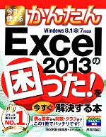 Excel2013の困った!を今すぐ解決する本(単行本)
