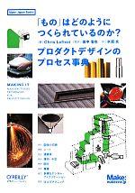 「もの」はどのようにつくられているのか? プロダクトデザインのプロセス事典(Make:Japan Books)(単行本)