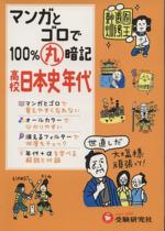 高校 日本史年代 マンガとゴロで100%丸暗記(単行本)