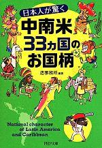 日本人が驚く中南米33ヵ国のお国柄(PHP文庫)(文庫)