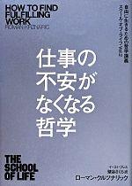 仕事の不安がなくなる哲学(自由に生きるための哲学講義 スクール・オブ・ライフVol.2)(単行本)