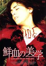 鮮血の美学(通常)(DVD)