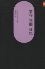 実存・空間・建築(SD選書78)(単行本)