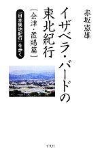 イザベラ・バードの東北紀行[会津・置賜編]『日本奥地紀行』を歩く