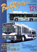 バスラマインターナショナル(121)(単行本)