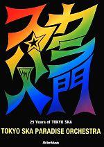 スカパラ入門25 Years of TOKYO SKA