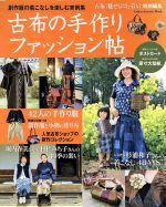古布の手作りファッション帖 創作服の着こなしを楽しむ実例集(Gakken Interior Mook)(単行本)