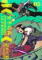 女子攻兵(5)(バンチC)(大人コミック)