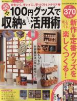 100円グッズで楽々収納&アイテム活用術(SAKURA MOOK86楽LIFEシリーズ)(単行本)
