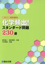 化学頻出!スタンダード問題230選(駿台受験シリーズ)(単行本)