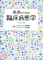 看護のための臨床病態学 改訂2版(単行本)